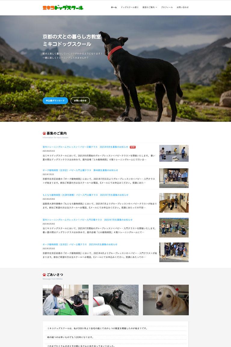 Mikiko Dog School