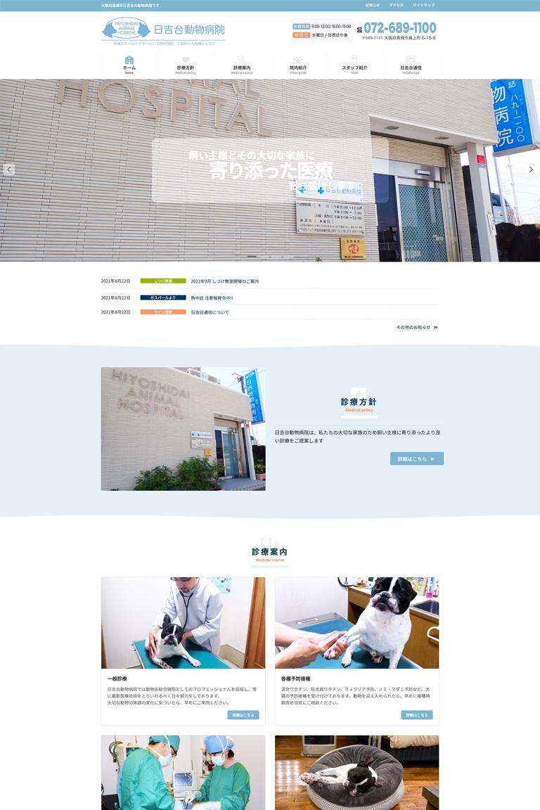 Hiyoshidai Animal Hospital